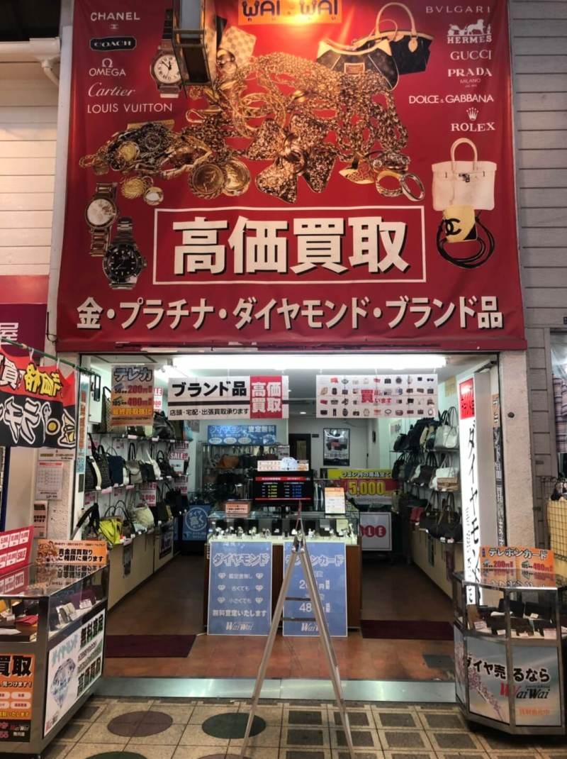 WAIWAI駒川店の外観画像