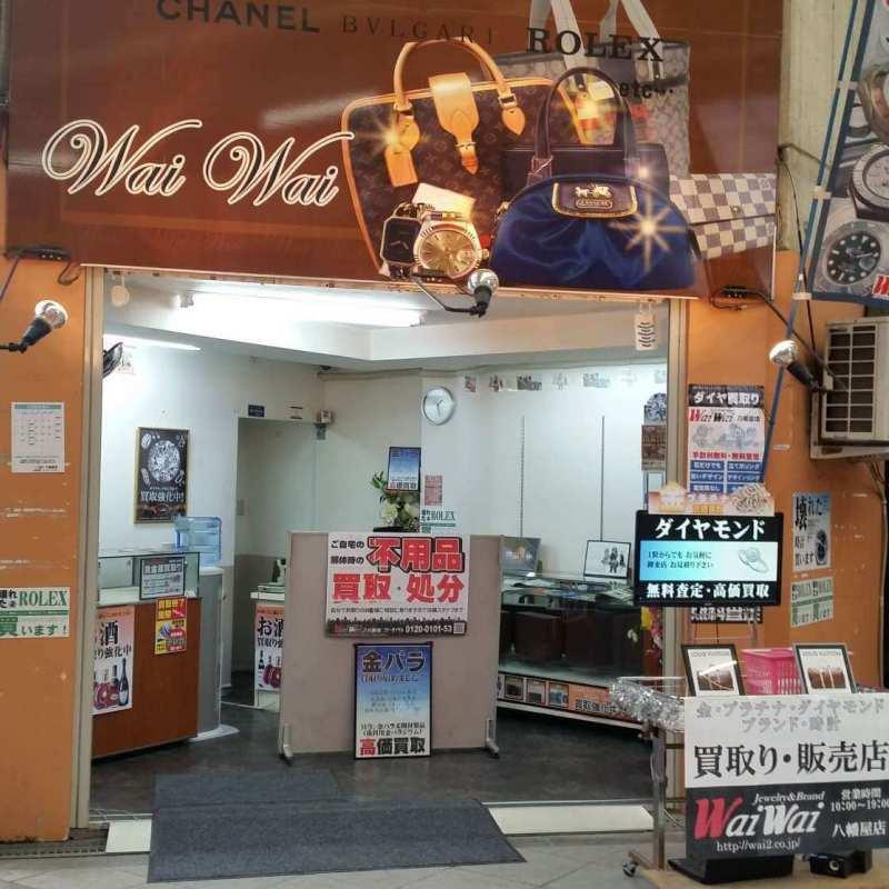 WAIWAI八幡屋店の外観画像