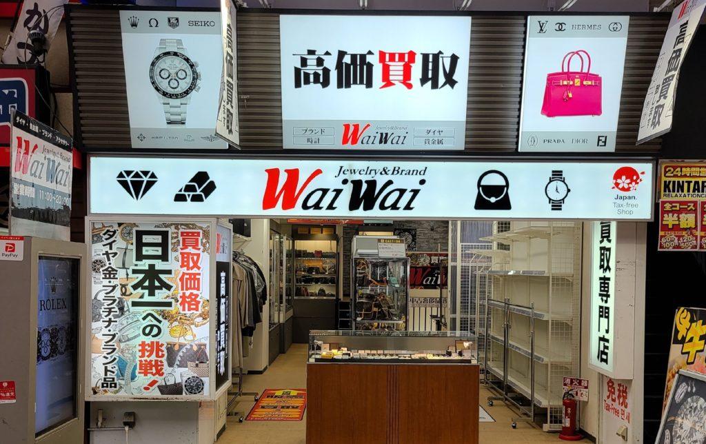 WAIWAI千日前店